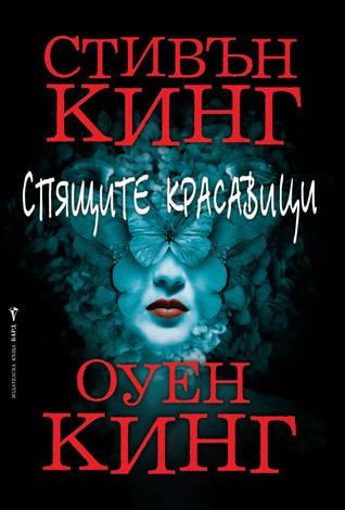 Sleeping-Beauties-Owen-King-Stephen-King-Bulgaria